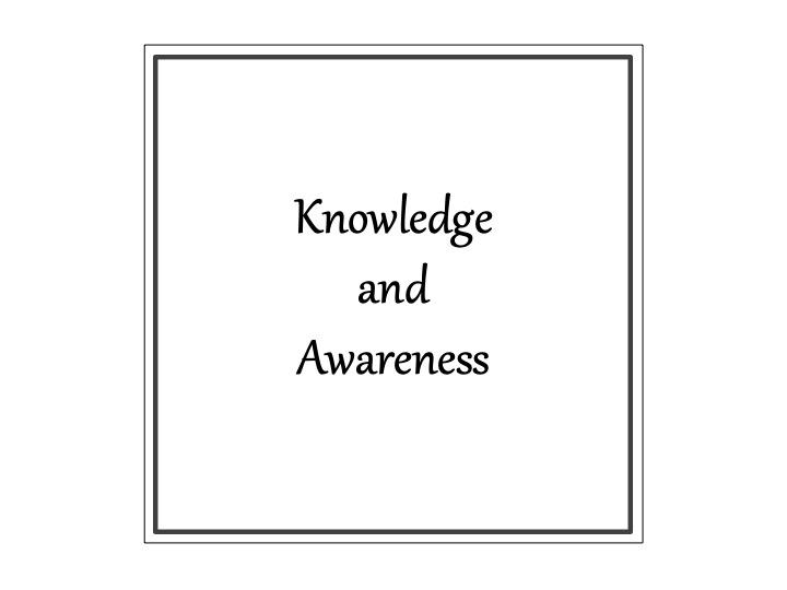 知識と気づき